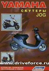 Yamaha Jog Руководство По Эксплуатации img-1